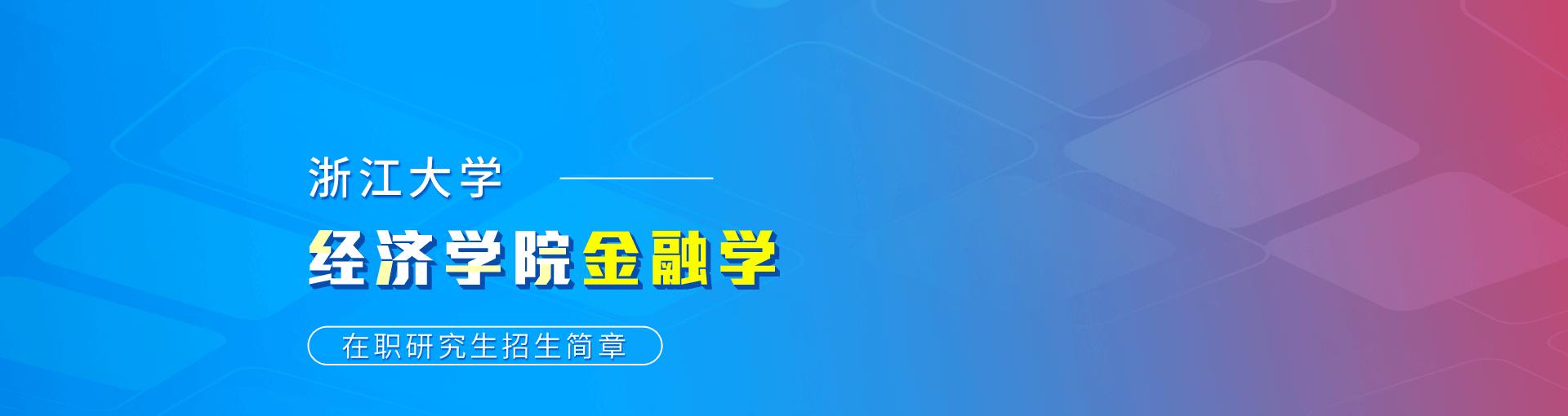 浙江大学经济学院金融学在职研究生招生简章