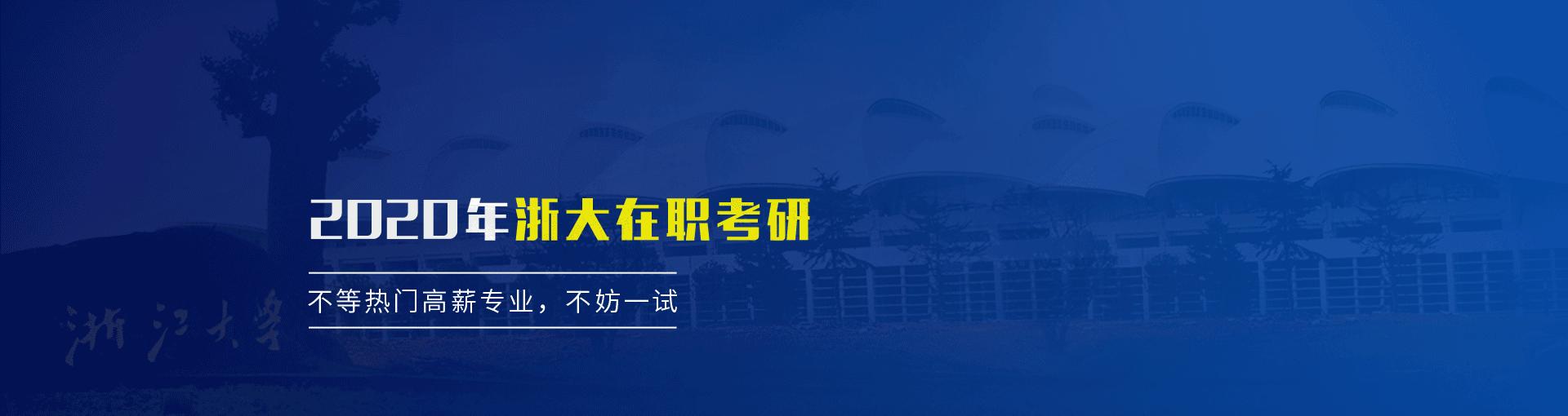 报考必读:2019年浙江大学在职研究生招生专业有哪些?