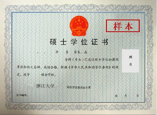 浙江大学在职研究生硕士学位证书样本