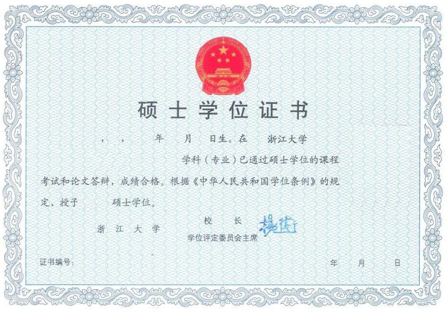 浙江大学在职研究生证书样本