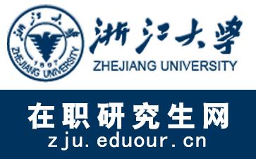 浙江大学在职研究生招生信息网