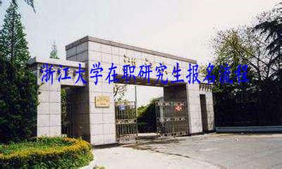 2018年浙江大学在职研究生报考流程