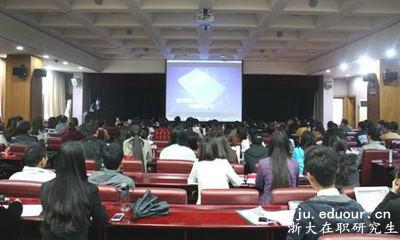 浙江大学在职研究生MBA优势介绍