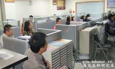 浙江大学心理学在职研究生上课通知