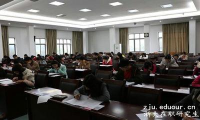 2018年浙江大学法学在职研究生招生情况