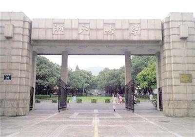 2017年浙江大学在职研究生常见问题