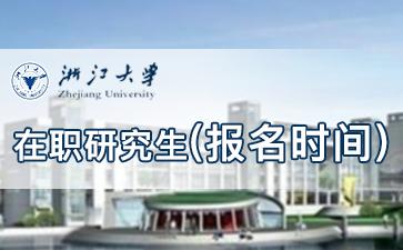 2018年浙江大学在职研究生报名时间