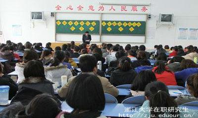 浙江大学在职博士含金量高吗?