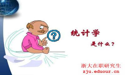 浙江大学应用统计在职研究生招生讲解
