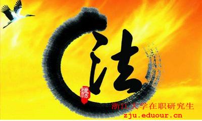 2018年浙大法律学在职研究生招生吗