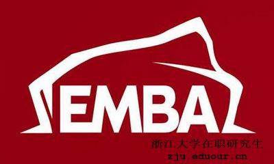 浙大EMBA在职研究生招生吗?