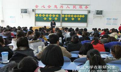 2018年浙大在职研究生招生时间