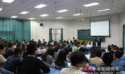 2018年浙江大学在职研究生同等学力申硕报名时间
