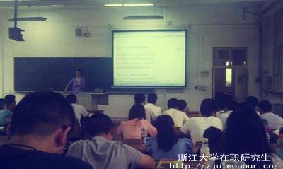 参加浙江大学在职研究生同等学力需要满足那些条件?