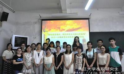 浙江大学在职研究生同等学力是怎样报名?