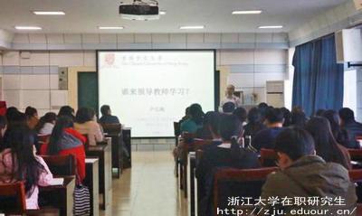 浙江大学在职研究生同等学力申硕怎么报考?