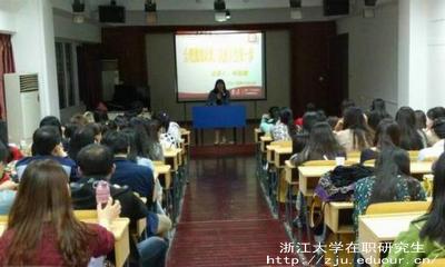 浙江大学在职研究生入学条件是什么?
