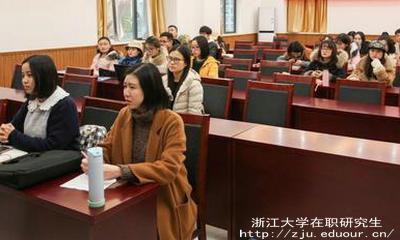 参加2018年浙大金融学在职研究生需要具备哪些条件?