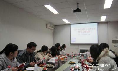 浙江大学法学在职研究生怎么报名?