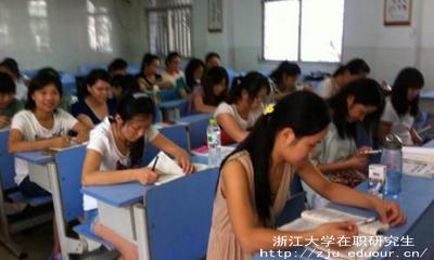 浙江大学在职研究生怎么考?