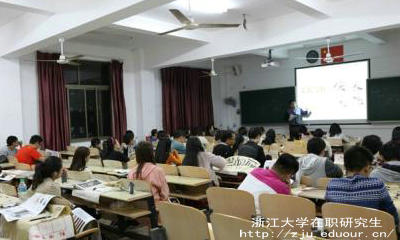 浙大在职研修班可以免试入学吗?