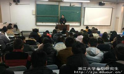 浙江大学MBA在职研究生可以获得什么证书?