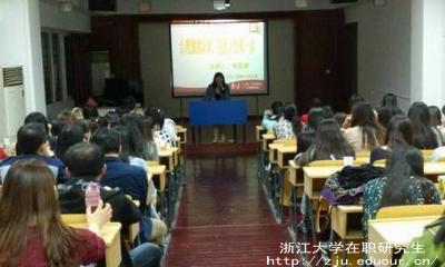 浙江大学在职研究生怎么报考?