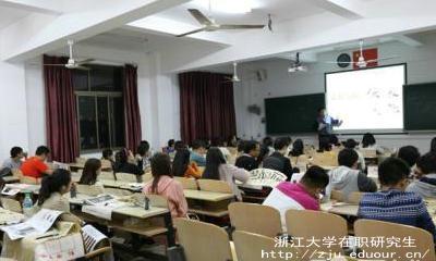 浙江大学同等学力申硕在职研究生授课方式?