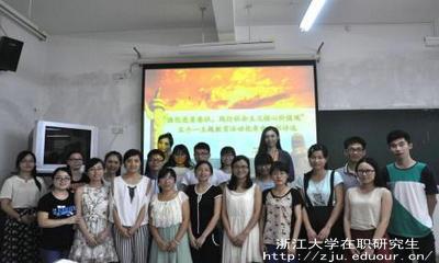 浙江大学非全日制研究生通过率高吗?