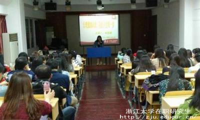 浙江大学在职研究生考试后多久可以拿证?