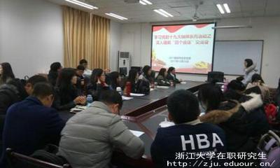 浙江大学在职研究生联考难度大吗?