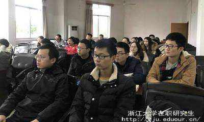 浙江大学光华法学院在职研究生招生信息