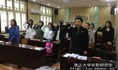 浙江大学在职研究生能获得学历吗?