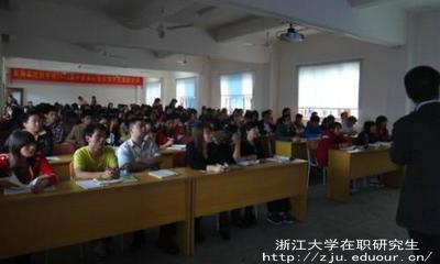 浙江大学在职研究生课程班什么时候报名?